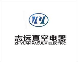 上海志远真空电器有限公司